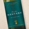 Vachnadziani Mtsvane 2018